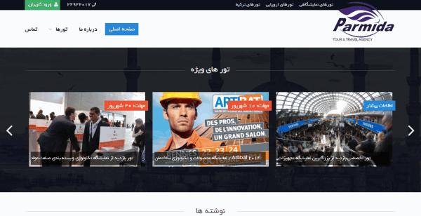 سایت جدید پارمیدا